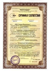изследвания и патенти за антирадиационен стикер спинор